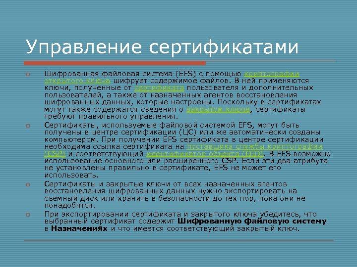 Управление сертификатами o o Шифрованная файловая система (EFS) с помощью криптографии открытого ключа шифрует