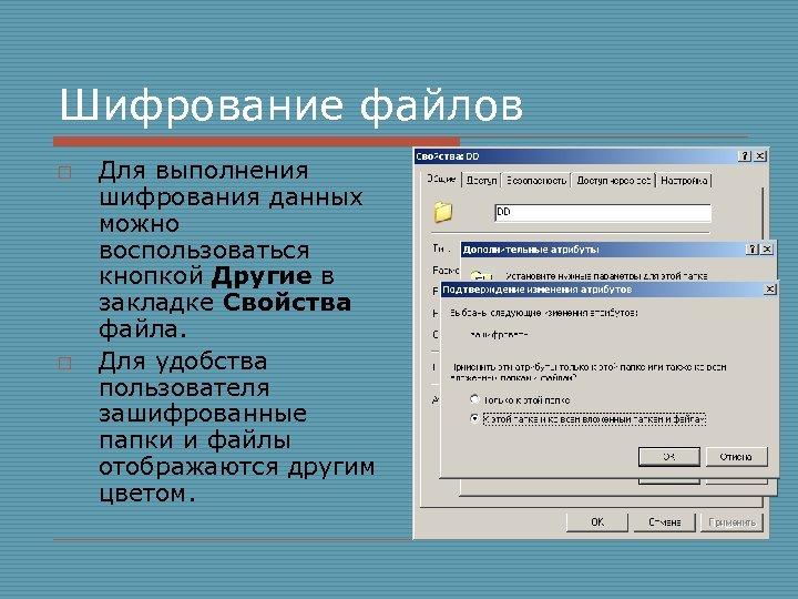 Шифрование файлов o o Для выполнения шифрования данных можно воспользоваться кнопкой Другие в закладке