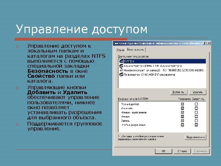 Управление доступом o o o Управление доступом к локальным папкам и каталогам на разделах