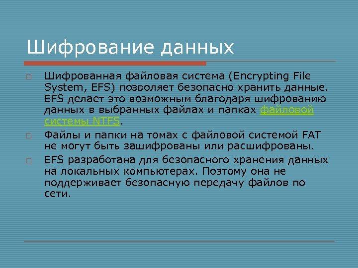 Шифрование данных o o o Шифрованная файловая система (Encrypting File System, EFS) позволяет безопасно