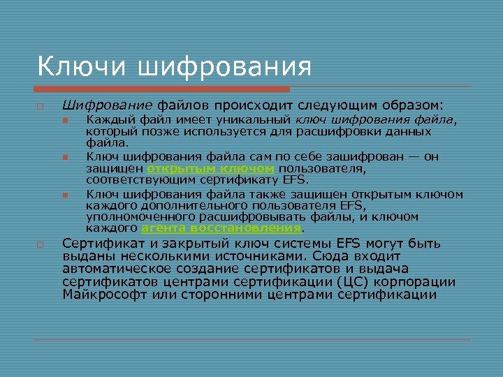 Ключи шифрования o Шифрование файлов происходит следующим образом: n n n o Каждый файл