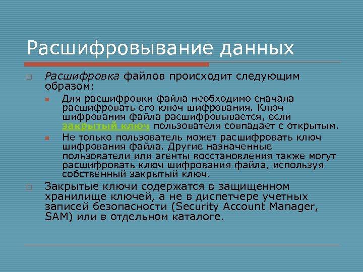 Расшифровывание данных o Расшифровка файлов происходит следующим образом: n n o Для расшифровки файла