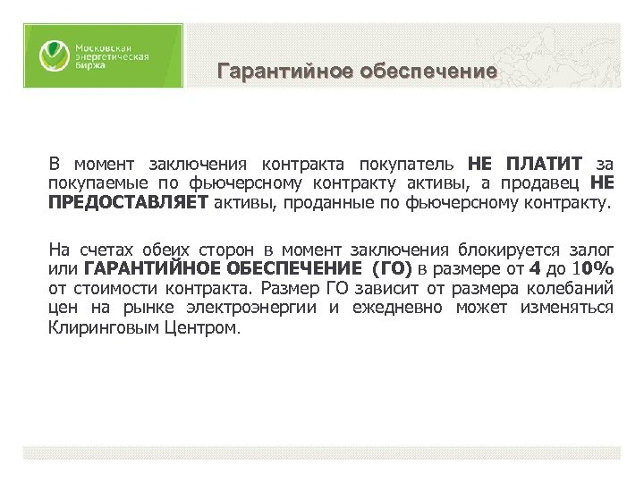 Гарантийное обеспечение В момент заключения контракта покупатель НЕ ПЛАТИТ за покупаемые по фьючерсному контракту