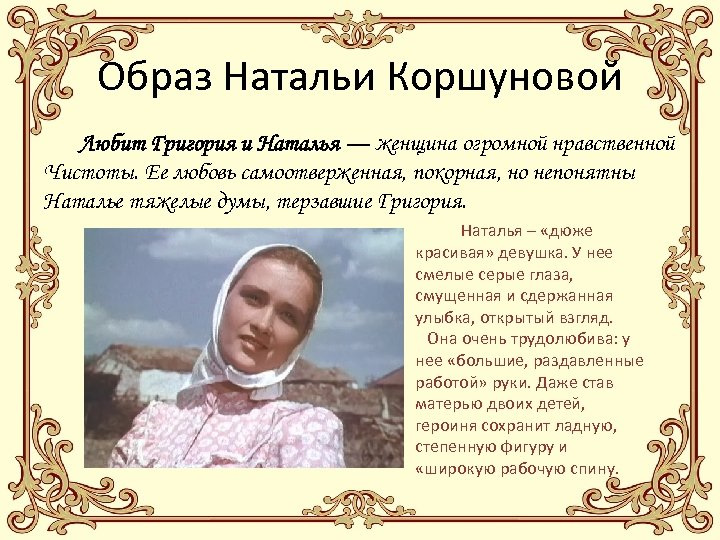Образ Натальи Коршуновой Любит Григория и Наталья — женщина огромной нравственной Чистоты. Ее любовь