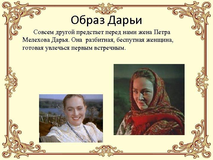 Образ Дарьи Совсем другой предстает перед нами жена Петра Мелехова Дарья. Она разбитная, беспутная