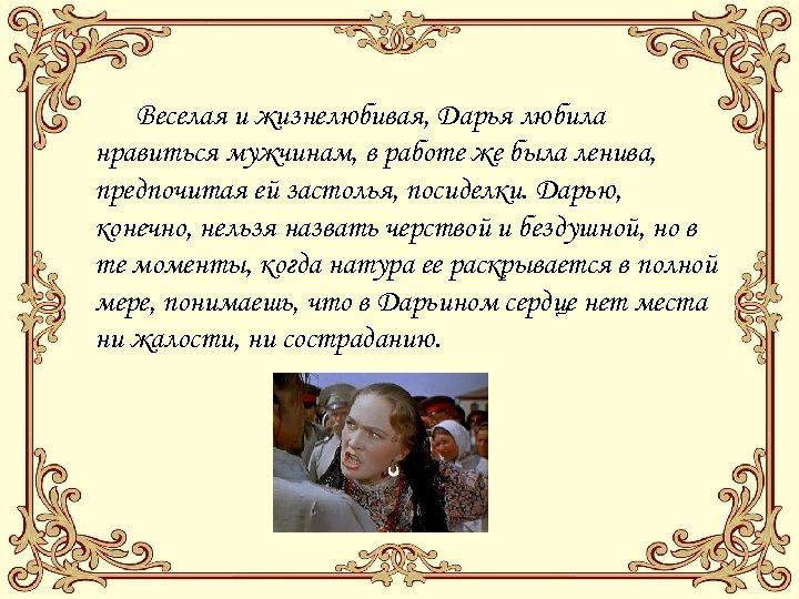 Веселая и жизнелюбивая, Дарья любила нравиться мужчинам, в работе же была ленива, предпочитая ей
