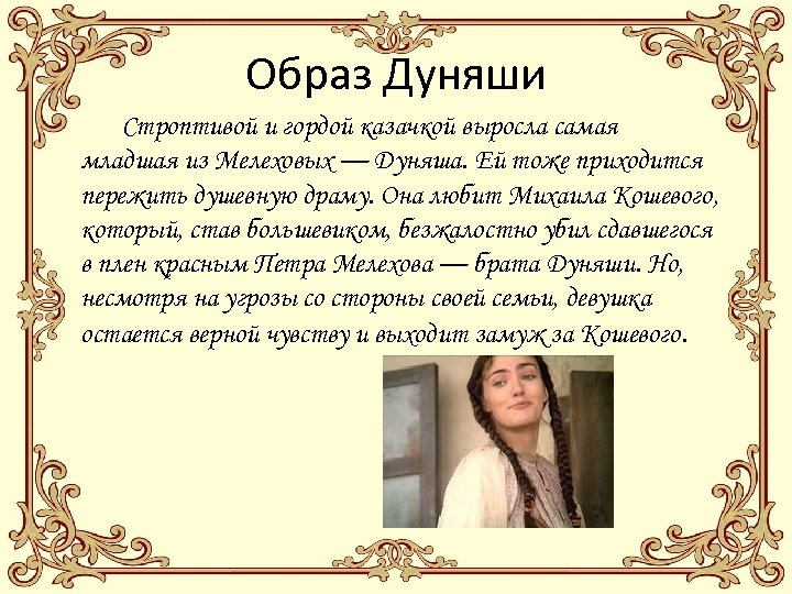 Образ Дуняши Строптивой и гордой казачкой выросла самая младшая из Мелеховых — Дуняша. Ей