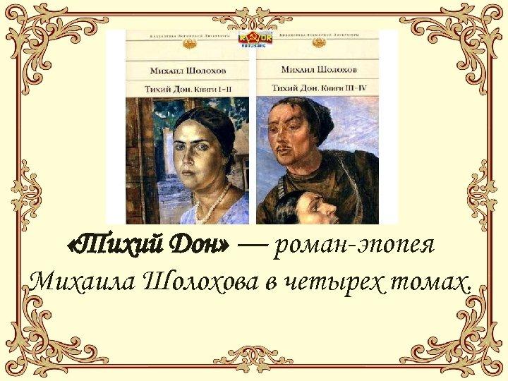 «Тихий Дон» — роман-эпопея Михаила Шолохова в четырех томах.