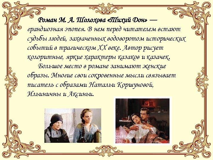 Роман М. А. Шолохова «Тихий Дон» — грандиозная эпопея. В нем перед читателем встают