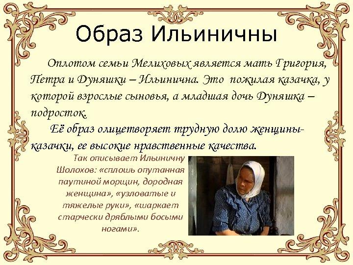 Образ Ильиничны Оплотом семьи Мелиховых является мать Григория, Петра и Дуняшки – Ильинична. Это