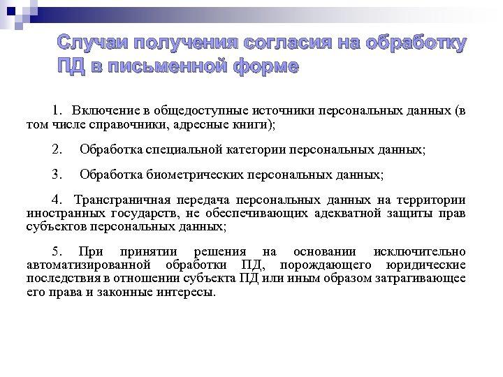 Случаи получения согласия на обработку ПД в письменной форме 1. Включение в общедоступные источники