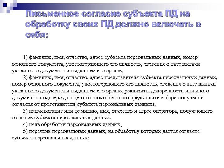 Письменное согласие субъекта ПД на обработку своих ПД должно включать в себя: 1) фамилию,