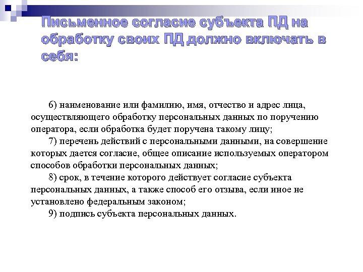 Письменное согласие субъекта ПД на обработку своих ПД должно включать в себя: 6) наименование