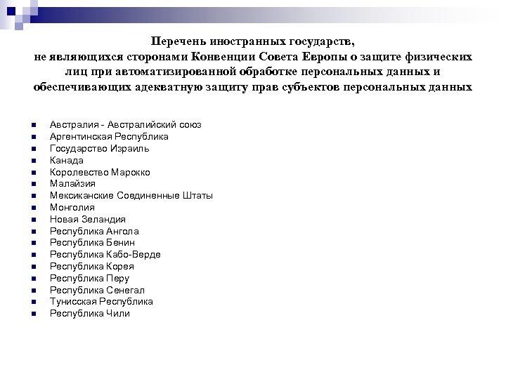 Перечень иностранных государств, не являющихся сторонами Конвенции Совета Европы о защите физических лиц при