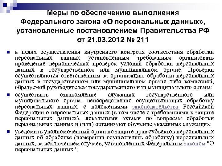 Меры по обеспечению выполнения Федерального закона «О персональных данных» , установленные постановлением Правительства РФ
