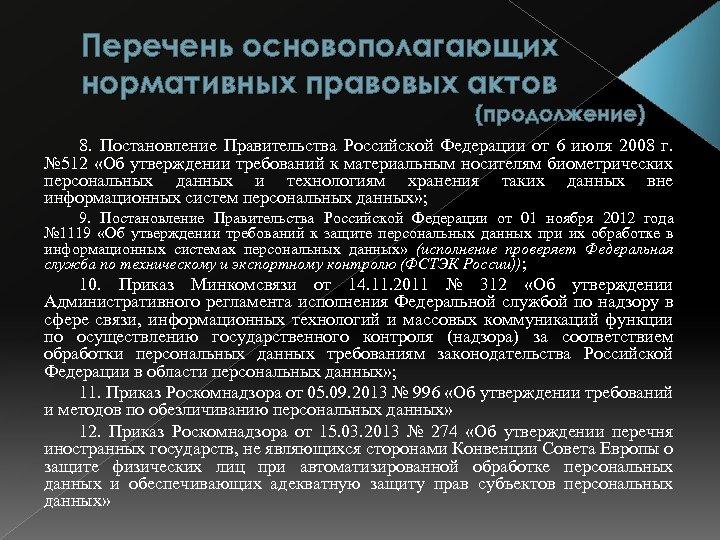 Перечень основополагающих нормативных правовых актов (продолжение) 8. Постановление Правительства Российской Федерации от 6 июля