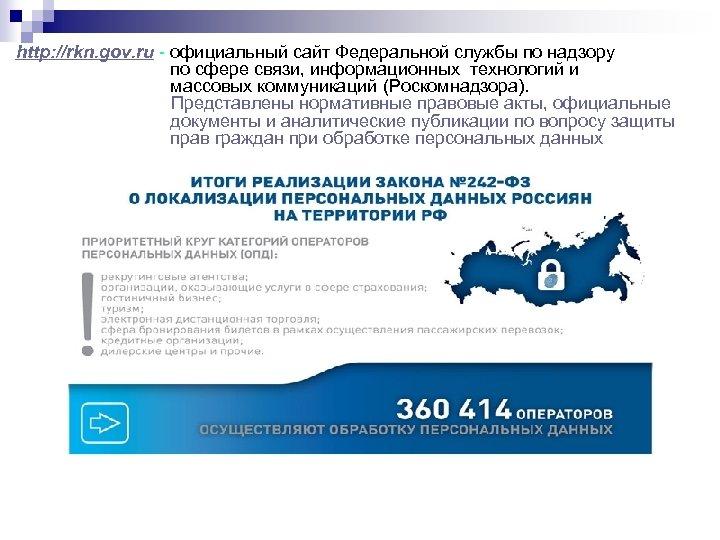 http: //rkn. gov. ru - официальный сайт Федеральной службы по надзору по сфере связи,