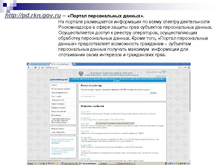 http: //pd. rkn. gov. ru – «Портал персональных данных» . На портале размещается информация