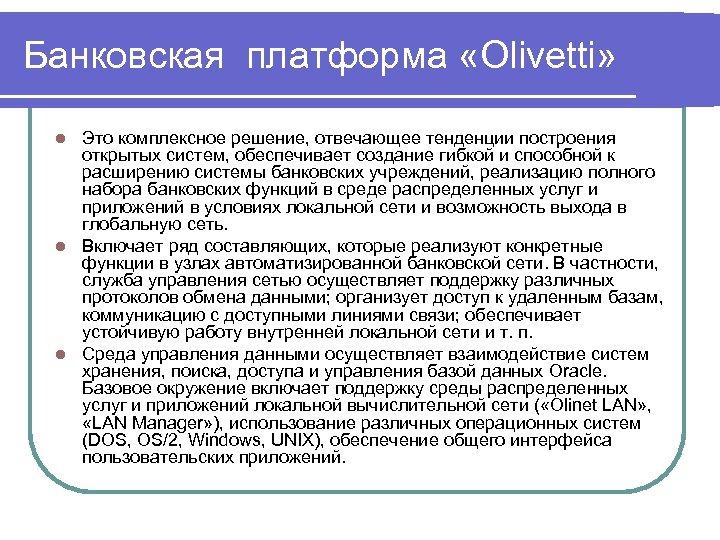 Банковская платформа «Olivetti» Это комплексное решение, отвечающее тенденции построения открытых систем, обеспечивает создание гибкой