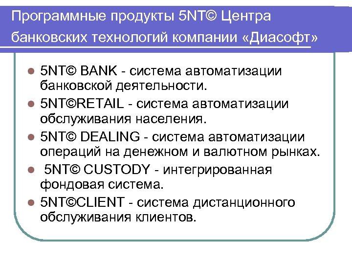 Программные продукты 5 NT© Центра банковских технологий компании «Диасофт» l l l 5 NT©