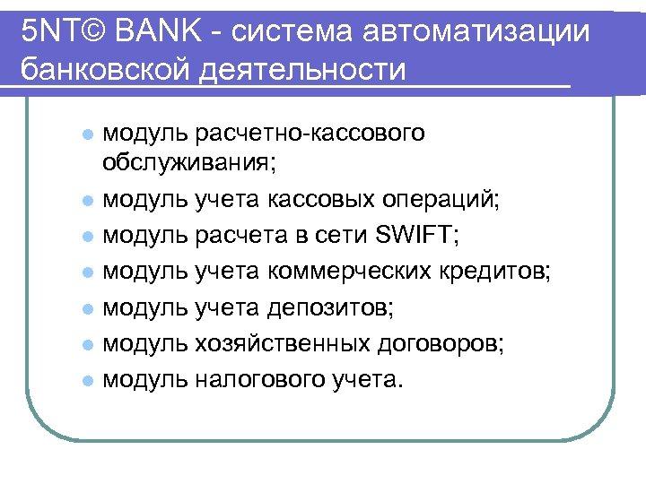 5 NT© BANK система автоматизации банковской деятельности модуль расчетно кассового обслуживания; l модуль учета