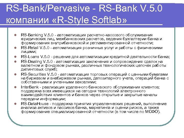 RS Bank/Pervasive RS Bank V. 5. 0 компании «R Style Softlab» l l l