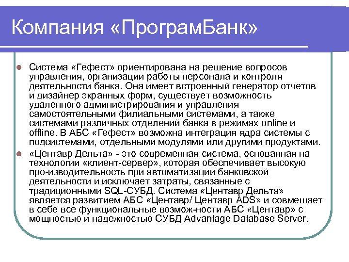 Компания «Програм. Банк» Система «Гефест» ориентирована на решение вопросов управления, организации работы персонала и