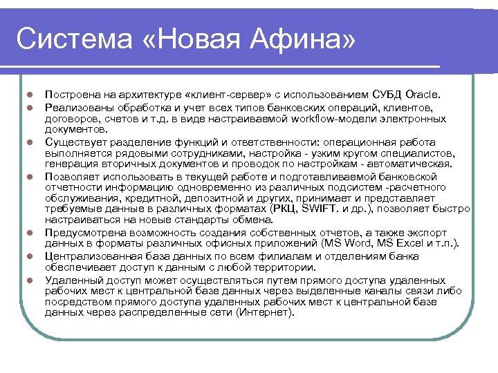 Система «Новая Афина» l l l l Построена на архитектуре «клиент сервер» с использованием