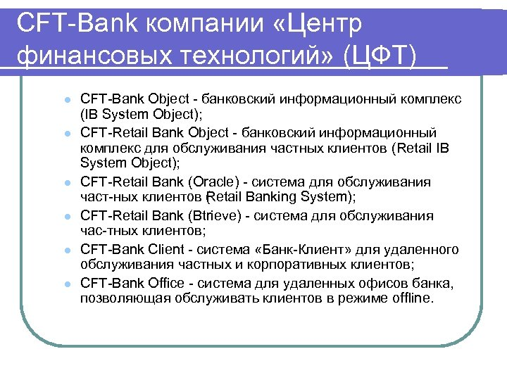 CFT Bank компании «Центр финансовых технологий» (ЦФТ) l l l CFT Bank Object банковский