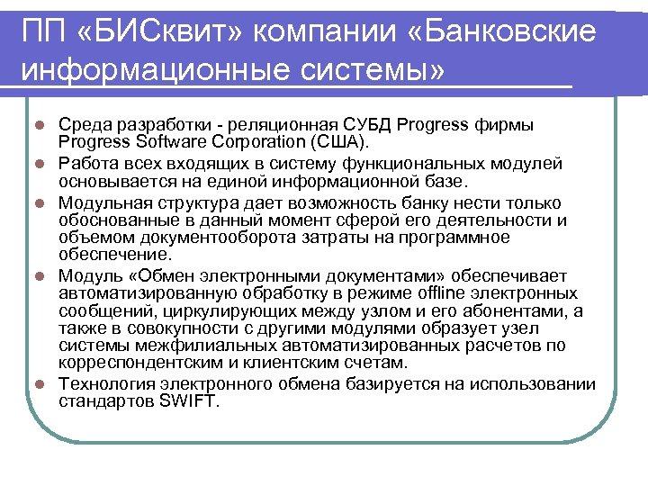 ПП «БИСквит» компании «Банковские информационные системы» l l l Среда разработки реляционная СУБД Progress
