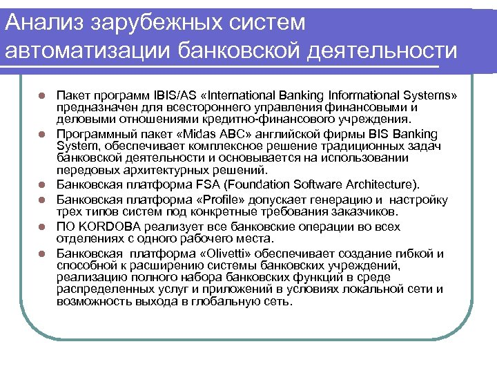 Анализ зарубежных систем автоматизации банковской деятельности l l l Пакет программ IBIS/AS «International Banking