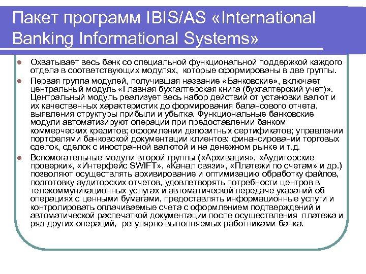 Пакет программ IBIS/AS «International Banking Informational Systems» Охватывает весь банк со специальной функциональной поддержкой