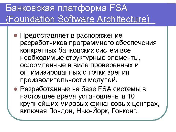 Банковская платформа FSA (Foundation Software Architecture) Предоставляет в распоряжение разработчиков программного обеспечения конкретных банковских