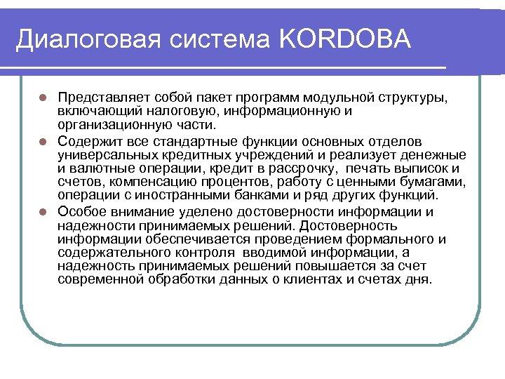 Диалоговая система KORDOBA Представляет собой пакет программ модульной структуры, включающий налоговую, информационную и организационную