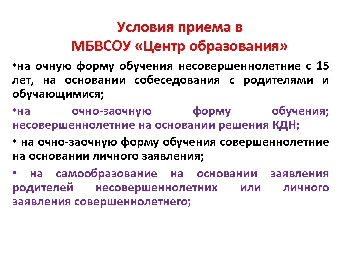 Условия приема в МБВСОУ «Центр образования» • на очную форму обучения несовершеннолетние с 15