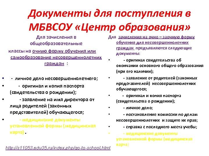 Документы для поступления в МБВСОУ «Центр образования» Для зачисления в общеобразовательные классы на очную