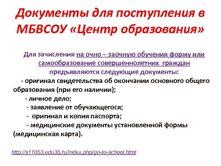 Документы для поступления в МБВСОУ «Центр образования» Для зачисления на очно – заочную обучения