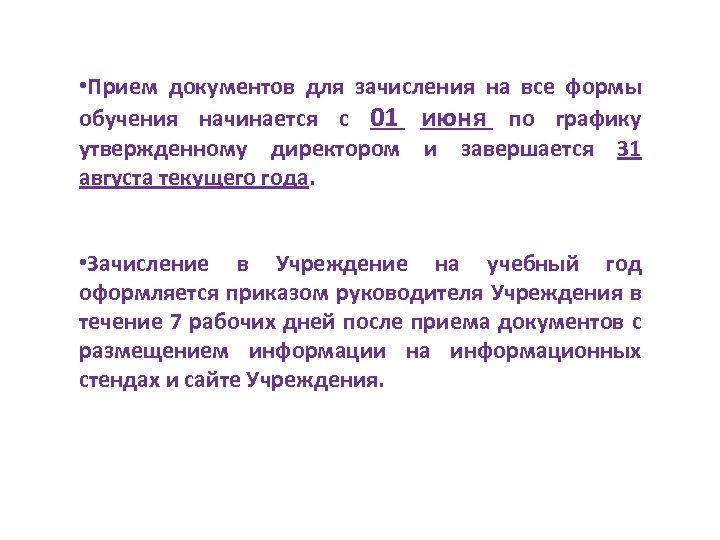 • Прием документов для зачисления на все формы обучения начинается с 01 июня