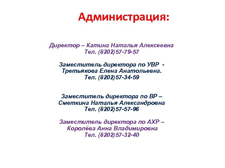 Администрация: Директор – Катина Наталья Алексеевна Тел. (8202)57 -79 -57 Заместитель директора по УВР