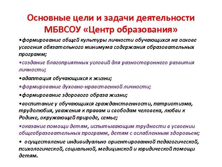 Основные цели и задачи деятельности МБВСОУ «Центр образования» • формирование общей культуры личности обучающихся