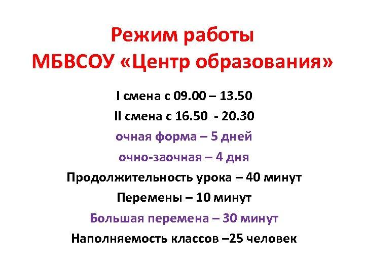 Режим работы МБВСОУ «Центр образования» I смена с 09. 00 – 13. 50 II