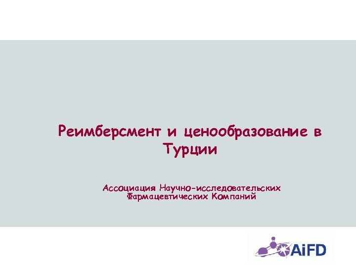 Реимберсмент и ценообразование в Турции Ассоциация Научно-исследовательских Фармацевтических Компаний