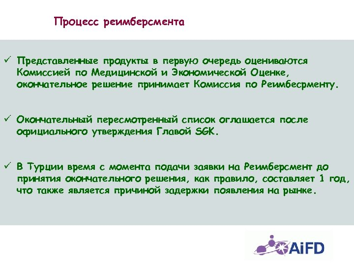 Процесс реимберсмента ü Представленные продукты в первую очередь оцениваются Комиссией по Медицинской и Экономической