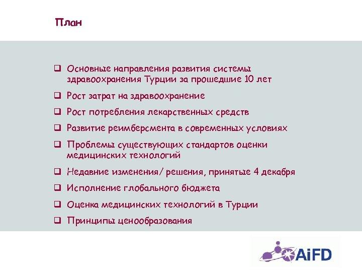 План q Основные направления развития системы здравоохранения Турции за прошедшие 10 лет q Рост