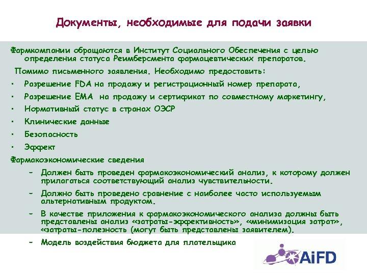 Документы, необходимые для подачи заявки Фармкомпании обращаются в Институт Социального Обеспечения с целью определения
