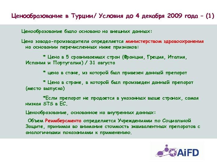 Ценообразование в Турции/ Условия до 4 декабря 2009 года – (1) Ценообразование было основано