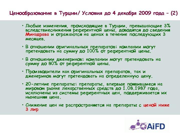 Ценообразование в Турции/ Условия до 4 декабря 2009 года – (2) • Любые изменения,
