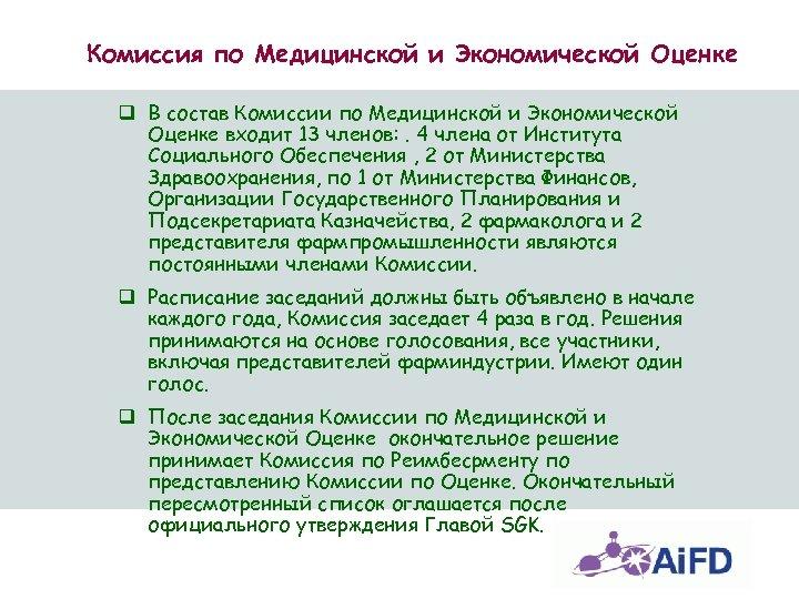 Комиссия по Медицинской и Экономической Оценке q В состав Комиссии по Медицинской и Экономической