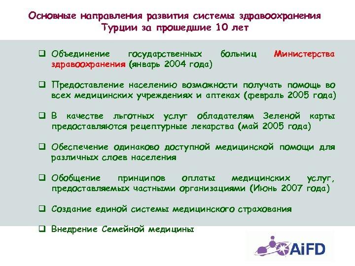 Основные направления развития системы здравоохранения Турции за прошедшие 10 лет q Объединение государственных больниц