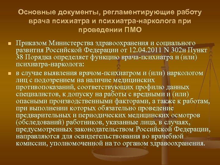 Основные документы, регламентирующие работу врача психиатра и психиатра-нарколога при проведении ПМО n n Приказом